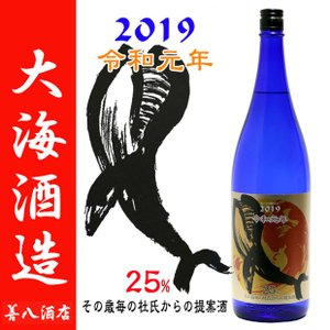 芋焼酎 海からの贈りもの2019  25度 1800ml 大海酒造|zen8