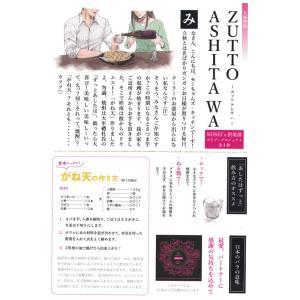 コセイズ倶楽部 ZUTTO ASHITA WA 25度 1800ml 大海酒造|zen8|07