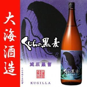 本格麦焼酎 くじらの黒麦 25度 1800ml 大海酒造 温泉水寿鶴|zen8
