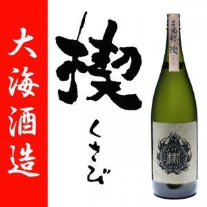 芋焼酎 楔 (くさび) 25度 1800ml 大海酒造 温泉水寿鶴|zen8
