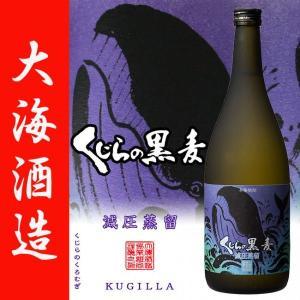 本格麦焼酎 くじらの黒麦 25度 720ml 大海酒造 温泉水寿鶴|zen8