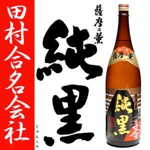 芋焼酎 田村合名 薩摩乃薫 純黒 25度 1800ml|zen8