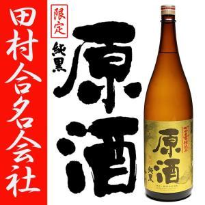 芋焼酎 田村合名 かめ壷仕込み純黒原酒 37度 1800ml|zen8