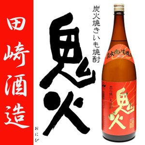 芋焼酎 田崎酒造 焼きいも焼酎 鬼火 25度 1800ml zen8