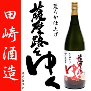 芋焼酎 田崎酒造 鹿児島限定 薩摩路をゆく 25度 1800ml zen8