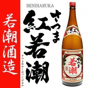 季節限定蔵出し さつま若潮 紅はるか 25度 1800ml 若潮酒造 白麹仕込み 本格芋焼酎|zen8