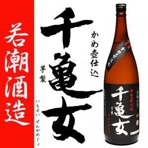 特約店限定 芋製 千亀女 (せんがめじょ) 25度 1800ml 若潮酒造 黒麹仕込み 本格芋焼酎|zen8
