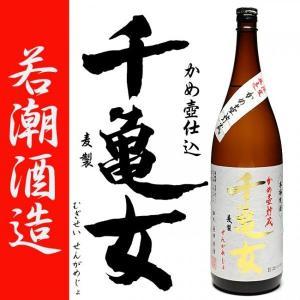 特約店限定 麦製 千亀女 (せんがめじょ) 25度 1800ml 若潮酒造 白麹仕込み 本格麦焼酎|zen8