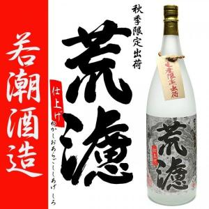 秋季限定出荷 若潮荒濾仕上げ 白 25度 1800ml 若潮酒造 白麹仕込み 本格芋焼酎|zen8