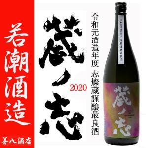蔵ノ志 2020