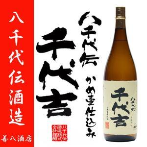 芋焼酎 千代吉 (ちよきち) 25度 1800ml 八千代伝酒造 猿ヶ城蒸留所|zen8