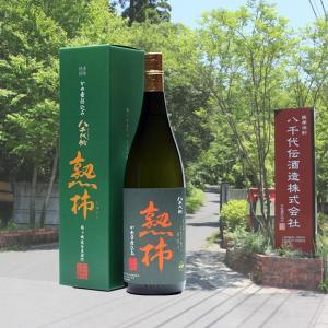 秋限定販売 八千代伝 熟柿 (じゅくし) 25度 1800ml 八千代伝酒造 薩摩焼酎|zen8|02