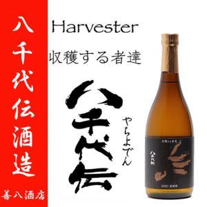 芋焼酎 秋季限定 八千代伝(黒)Harvester 収穫する者たち 25度 720ml 八千代伝酒造|zen8