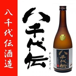 芋焼酎 八千代伝 黒麹 (やちよでん くろ) 25度 720ml 八千代伝酒造 猿ヶ城蒸留所|zen8