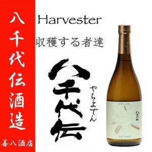 芋焼酎 秋季限定 八千代伝(白)Harvester 収穫する者たち 25度 720ml 八千代伝酒造|zen8