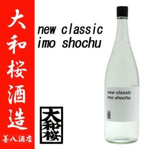 大和桜 new classic imo shochu 25度 1800ml 大和桜酒造 本格芋焼酎 zen8