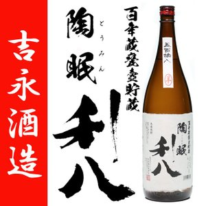 吉永酒造 陶眠利八 1800ml 百年蔵甕壷貯蔵 芋焼酎|zen8