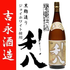 吉永酒造 利八ジョイホワイト 1800ml 百年蔵甕壷仕込 芋焼酎|zen8