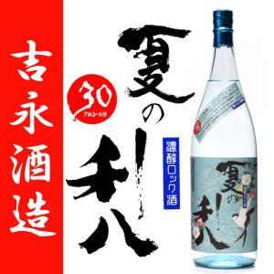 吉永酒造 夏の利八 30度 1800ml 特約店限定 芋焼酎|zen8