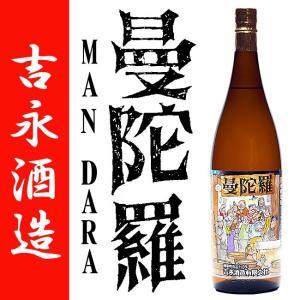 吉永酒造 曼陀羅 1800ml 特約店限定 芋焼酎|zen8