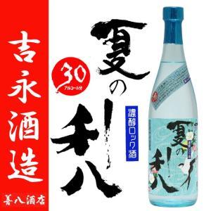 吉永酒造 夏の利八 30度 720ml 特約店限定 芋焼酎|zen8