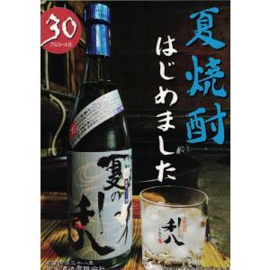 吉永酒造 夏の利八 30度 720ml 特約店限定 芋焼酎 zen8 02