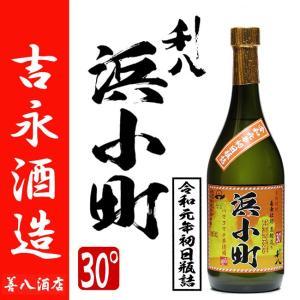 吉永酒造 浜小町 30度 720ml 特約店限定 芋焼酎|zen8
