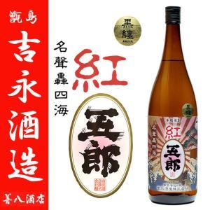 甑島 吉永酒造 紅五郎 25度 1800ml 限定販売 芋焼酎 zen8