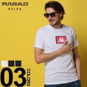 1PIU1UGUALE3 RELAX ウノ ピュ ウノ ウグァーレ トレ リラックス Kappa カッパ Tシャツ 半袖 スパンコール ロゴ 1PRUST916|zen