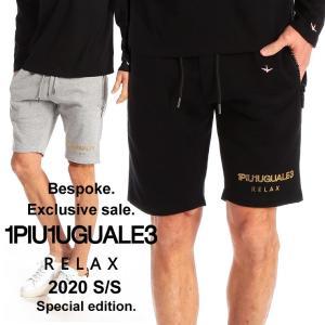 当店独占販売モデル 1PIU1UGUALE3 RELAX ウノ ピュ ウノ ウグァーレ トレ リラックス ショートパンツ スウェット ショーツ メンズ 1PRUSB9007SZ|zen