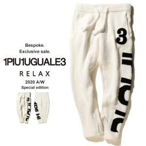 当店独占販売 1PIU1UGUALE3 RELAX ウノ ピュ ウノ ウグァーレ トレ リラックス ロゴ ラインストーン ボア パンツ 白 メンズ もこもこ 1PRUSK20020SZ zen