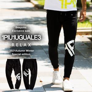 先行予約 当店独占販売 1PIU1UGUALE3 RELAX ウノ ピュ ウノ ウグァーレ トレ リラックス ロゴ 裾ジップ スウェット パンツ 1PRUSB21077SZ|zen