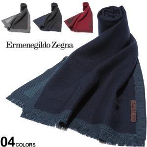 エルメネジルド ゼニア ストール Ermenegildo Zegna ウール100% ロゴ フリンジ マフラー ブランド メンズ ビジネス EZZ8L01 zen