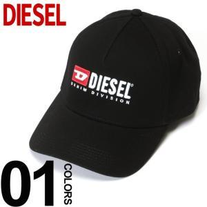 ディーゼル DIESEL キャップ コットン ロゴ刺繍 スナップバック ブランド メンズ 帽子 DSSIIQBAUI9S zen