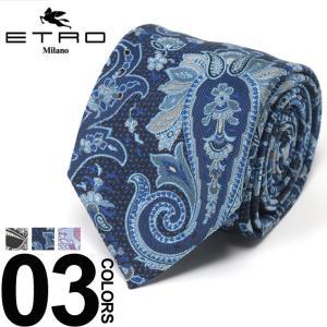 クラシカルで品のあるペイズリー柄で仕上げたエレガントな印象を与えるエトロのネクタイです。素材には美し...