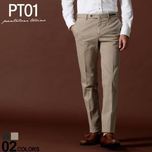 PT01 ピーティーゼロウーノ トラウザー パンツ スラックス ストレッチ コットン ノータック SLIM FIT ブランド メンズ ボトムス スリム PT01CPVL01TU650|zen