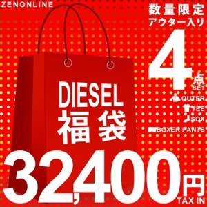 ディーゼル 福袋 2019 DIESEL ブランド福袋 4点入り 32400円 送料無料 数量限定 ふくぶくろ メンズ ブランド|zen
