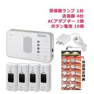 ELPAワイヤレスチャイム受信器ランプ(EWS-P52)+押しボタン(EWS-P30)4個セット【配...