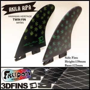 3DFINS:Akila Aipa SignatureTwin Fin (FOILS) FCS2プラグ対応 フレックスを強化した軽量最速ディンプル ツインフィン zenithgaragesurfplus