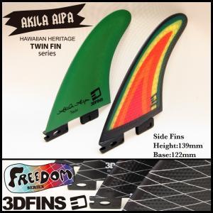 3DFINS:Akila Aipa SignatureTwin Fin (RASTA) FCS2プラグ対応 フレックスを強化した軽量最速ディンプル ツインフィン zenithgaragesurfplus