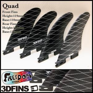3DFINS:FREEDOM QUAD FCS2プラグ対応 オールラウンドモデル フレックスを強化した軽量最速ディンプルフィン/フリーダムシリーズ zenithgaragesurfplus