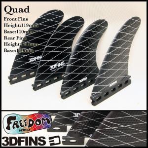 3DFINS:FREEDOM QUAD FUTUREプラグ対応 オールラウンドモデル フレックスを強化した軽量最速ディンプルフィン/フリーダムシリーズ zenithgaragesurfplus