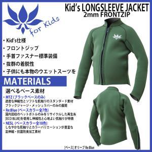 ■ブランド:AXXE Classic KID'S ■タイプ: 2mm 長袖ジャケット キッズ専用 ■...