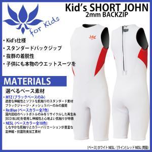■ブランド:AXXE Classic KID'S ■タイプ:2mm ショートジョン キッズ専用 ■モ...