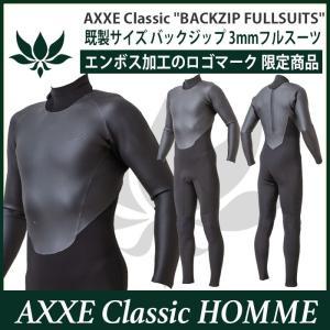 AXXE Classic:メンズ 3mm フルスーツ バックジップ エンボスロゴ仕様 2021 春夏 既製サイズ アックスクラッシック|zenithgaragesurfplus