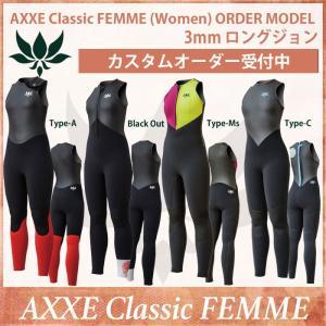 AXXE Classic FEMME レディース 3mmロングジョン:女性専用デザイン4タイプ カスタムオーダー デザイン・素材は選べます アックスクラッシック|zenithgaragesurfplus