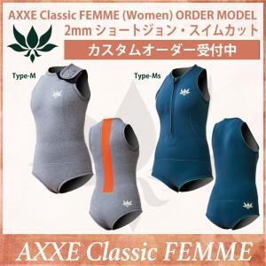 ■ブランド:AXXE Classic FEMME (女性専用) ■タイプ:2mm ショートジョン ス...