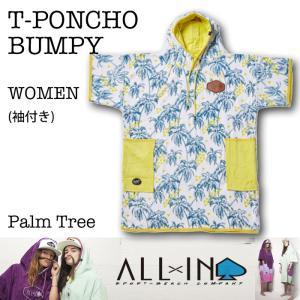 ALLxIN ポンチョ T-BUMPY [Palm Tree]:女性向け 袖付きポンチョ サーフィン・プールの着替えに レディースサイズ PONCHO/フランス生まれのオールイン|zenithgaragesurfplus