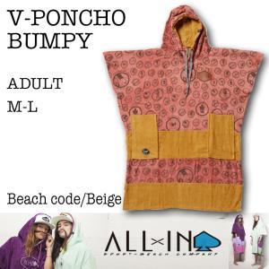 ALLxIN ポンチョ V-BUMPY [Beach Code]:サーフィン・プールの着替え用 ポンチョ フリーサイズ PONCHO/フランス生まれのオールイン|zenithgaragesurfplus