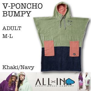 ALLxIN ポンチョ V-BUMPY [Khaki/Navy]:サーフィン・プールの着替え用 ポンチョ フリーサイズ PONCHO/フランス生まれのオールイン|zenithgaragesurfplus